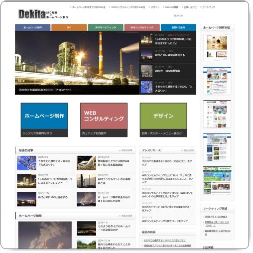 富士市のホームページ作成Dekita