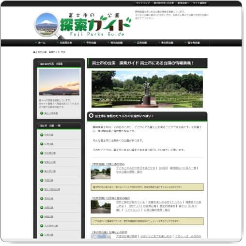 富士市の公園 探索ガイド