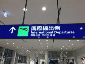飛行機の出発時間2時間半前までには空港に到着しておきたい