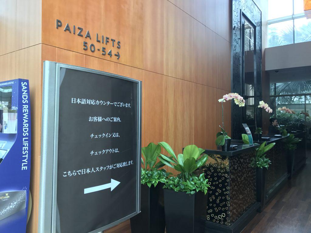 マリーナベイサンズには日本語対応のチェックイン・アウトカウンターがある