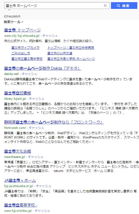 富士市 ホームページで2位に