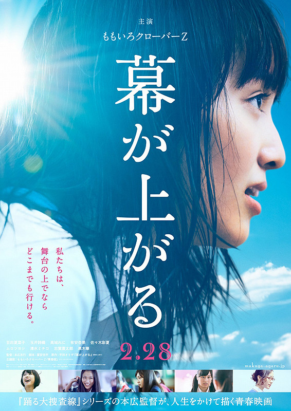 富士市が撮影場所として使われた映画、「幕が上がる」を見ました 藤村Dが出ていたのにはびっくり!