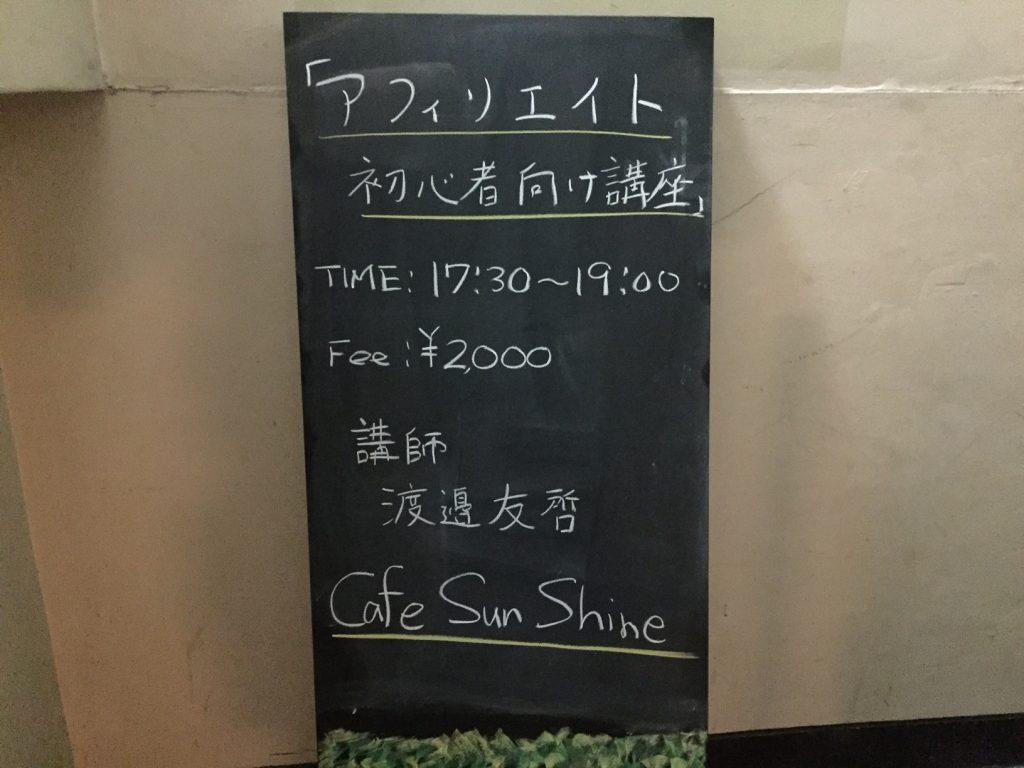 富士市で初心者アフィリエイト講習を行いました