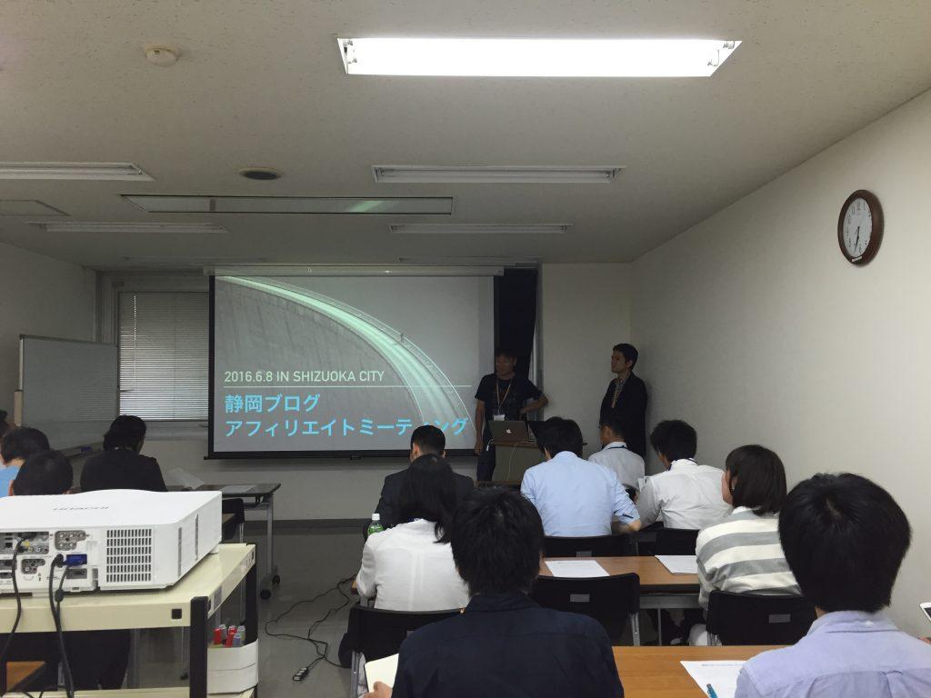 静岡ブログ・アフィリエイトミーティング