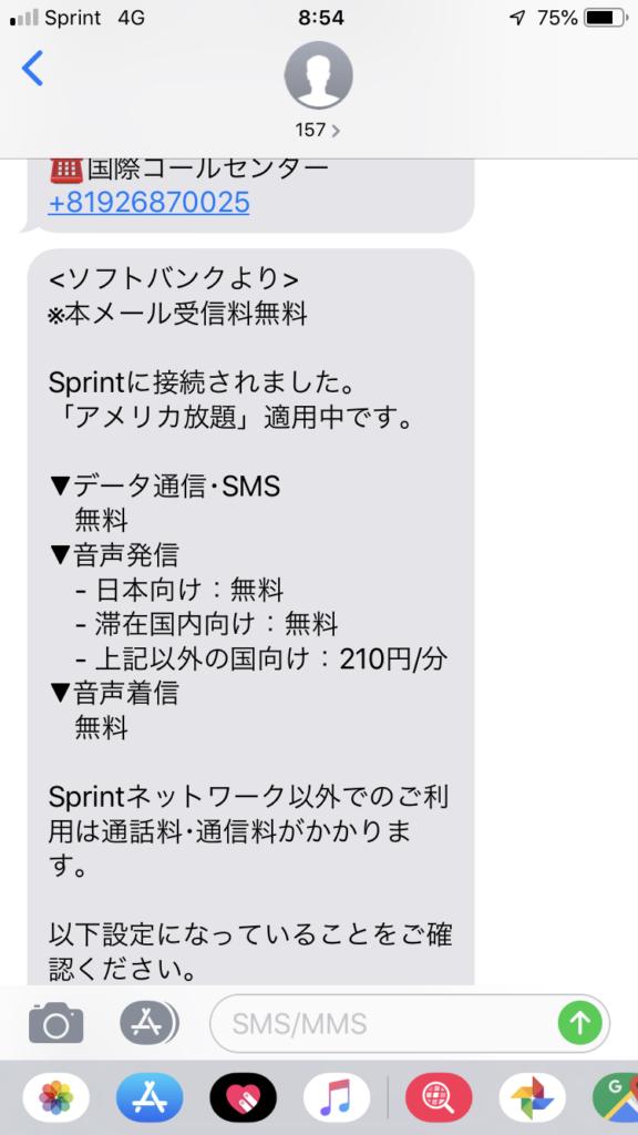 アメリカでSPRINTの電波を拾うとアメリカ放題が適応され通知が自動で届く