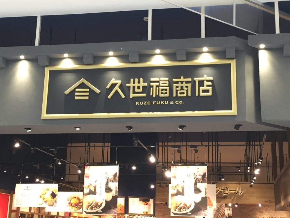 富士宮市イオンモール内にある久世福商店