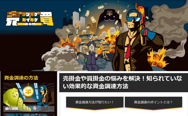 資金調達の情報サイト「ウリカケ×カイカケ.com」をオープン