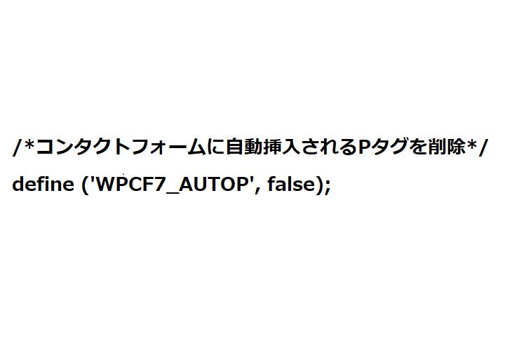 コンタクトフォームに自動挿入されるpタグを削除する方法
