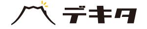 静岡県富士市のホームページ制作 「株式会社デキタ」